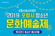 2019 포항시청소년재단 청소년 문화예술제 개최