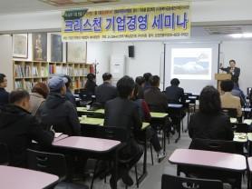 """""""크리스천 기업경영 세미나"""" 개최"""
