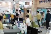 김천시, 폭언·폭행 민원 비상상황 대응 훈련
