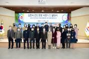 김천시 전입홍보 서포터즈 발대식 개최