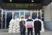 경산 진량제일교회, 백미(10kg) 100포 기탁으로 훈훈한 이웃사랑 실천