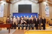 경북기독교총연합회 제19회 정기총회 열려