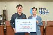 한국문인협회 청송지회 이상춘 회장, 장학금 100만원 기탁