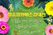 청송군, '2021 청송정원 버스킹 대전' 개최
