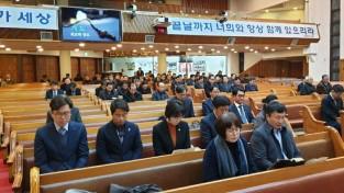 '2020년 영주시 기관·단체장 초청 조찬기도회' 열려