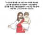 하나만평(경북하나신문 185호)