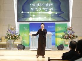 굿피플, 구미옥계교회에서 송정미 교수 '러브콘서트' 개최