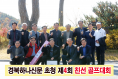 경북하나신문 초청, '제4회 친선 골프대회' 열려