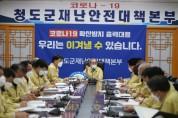 청도군, 재난안전대책본부 비상상황근무 재가동