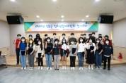 '청송군 청소년참여위원회' 본격 운영