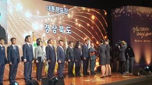 경북도, 한국에너지대상 '대통령 표창' 수상