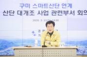 구미 주도형 국가산업단지 대개조(大改造) 국책사업 공모