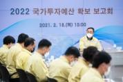 구미시, 2022년 국가투자예산 확보 보고회 개최