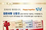 김천사랑 상품권, 정월대보름·봄맞이 10% 특별할인 혜택