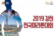 2019 김천전국마라톤대회 개최