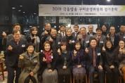 극동방송 구미본부 운영위원회 총회 개최
