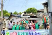 김천시 지좌동 새마을 협의회, 사랑의 집고치기 봉사활동 실시