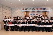 '시민중심(中心)'으로 준비되는 김천시 승격 70주년 기념사업