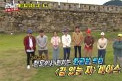 한글날 특집, SBS 런닝맨 청도에서 <감 있는 자 레이스〉 펼쳐
