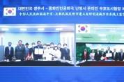 경주시, 중국 난핑시와 온라인 '우호도시 협정' 체결