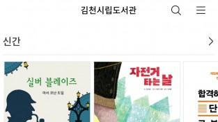 김천시립도서관 전자책, 오디오북, 전자저널 서비스