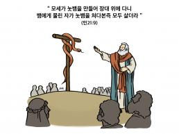 하나만평(경북하나신문 179호)