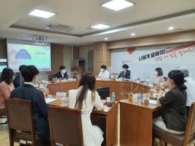 경북교육청, MZ세대! 너에게서 나를 배운다.