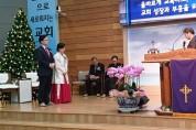 신영주교회 제9대 김원곤 목사 위임식 열려
