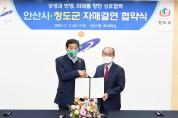 청도군, 경기도 안산시와 자매결연 협약 체결