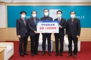 구미상모교회, 이웃돕기 성금 1,500만원 기탁