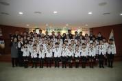 제1기 성주군 어린이합창단 출범식 개최