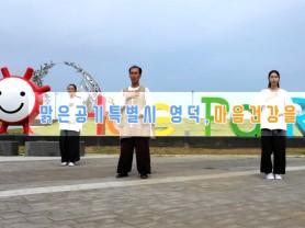 영덕군, 정신건강 홍보영상 송출