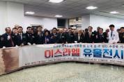 '이스라엘 유물전시회' 6년 만에 대구에서 열려