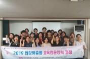 경주여성새로일하기센터, 직업교육훈련 '현장맞춤형 보육전문인력과정' 개강