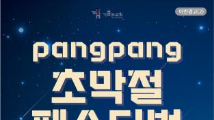 """포항 기쁨의교회, """"초막절 페스티벌"""" 개최"""