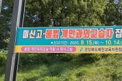 경북교육청, 불법 개인과외 집중 자진 신고기간 운영