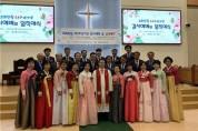 봉화중앙교회, 창립 60주년기념 감사예배와 임직예식 열려
