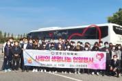 경주시체육회, 코로나19 어려움 속 '사랑의 헌혈운동' 동참