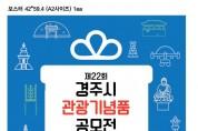 제22회 경주시 관광기념품 공모전 개최