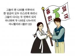 하나만평(경북하나신문 155호)