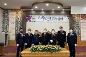 의성 화신교회, 설립 100주년 기념 감사예배 드려