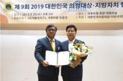 김광림 의원, '2019 대한민국 의정대상' 수상