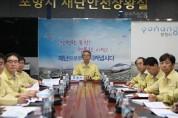 포항시, 제13호 태풍 '링링' 대비 영상회의 열어