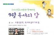 구미시립중앙도서관 「독서의 달」 행사 '풍성'