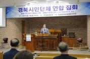 """""""주민자치기본법, 좌파주도형 자치단체 시도이다"""""""