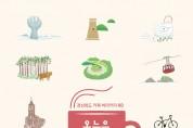 경북 카페여행 가이드북 발간, 주요 관광안내소 등 배포