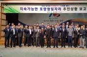 포항시, '지속가능한 포항형 일자리사업' 추진상황 보고회 개최