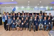 '2019 제1회 지역사회보장협의체 영덕군 지역대회' 개최