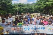 성주군, 체험! 경북 성주 가족여행으로 성주관광 알리기