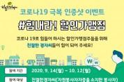 경주시종합자원봉사센터, '힘내라 할인가맹점' 이벤트 진행